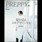 PREPPY 2018年8月号