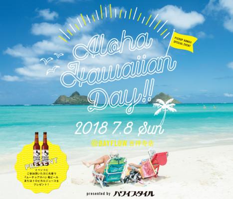 ALOHA HAWAIIAN DAY!! Presented by ハワイスタイル @BAYFLOW 吉祥寺店