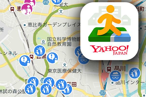 Yahoo! MAPの新機能『防犯マップ』が素晴らしいけど、微妙な気分