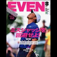 EVEN(イーブン) 2018年8月号 Vol.118[付録あり]