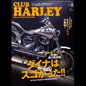 CLUB HARLEY 2018年8月号 Vol.217