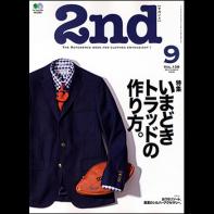 2nd(セカンド)2018年9月号 Vol.138