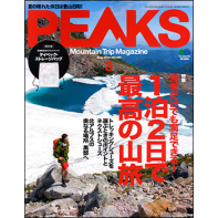 PEAKS 2018年8月号 No.105[付録あり]