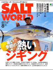 SALT WORLD 2018年8月号 Vol.131