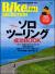 BikeJINセレクション ソロツーリング成功BOOK