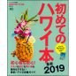 初めてのハワイ本 最新2019[付録あり]
