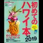 初めてのハワイ本 最新2019 mini[付録あり]