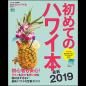 初めてのハワイ本 2019[付録あり]