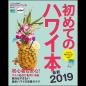 初めてのハワイ本 2019 mini[付録あり]