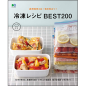 長期保存OK! 毎日役立つ!冷凍レシピBEST200