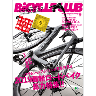 BiCYCLE CLUB 2018年9月号 No.401[付録あり]