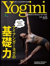 Yogini(ヨギーニ) Vol.65