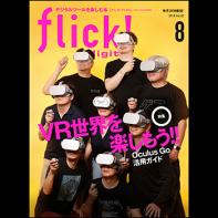 flick! digital (フリック!デジタル) 2018年8月号 Vol.82