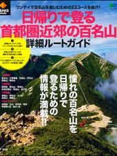 PEAKS特別編集 日帰りで登る 首都圏近郊の百名山 詳細ルートガイド