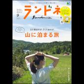 ランドネ 2018年9月号 No.101[付録あり]