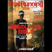 別冊PEAKS Trail Running magazine 2018