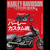 HARLEY-DAVIDSON CUSTOM BOOK Vol.4