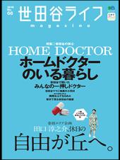 世田谷ライフmagazine No.66