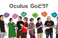 2万3800円(税込)で買えるVRゴーグルOculus Goを2ヶ月使ってみた