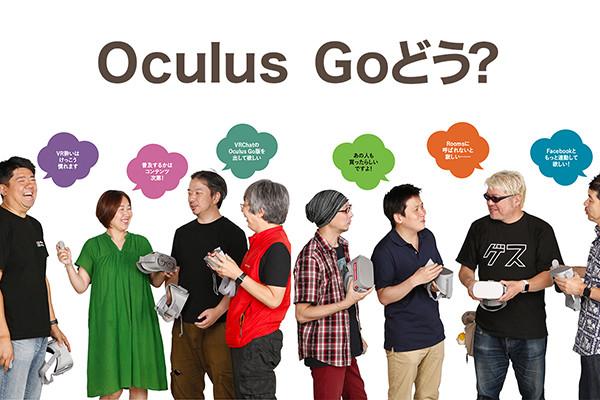 2万3800円(税込)で買えるVRゴーグルOculus Goを2カ月使ってみた