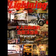 Lightning 2018年9月号 Vol.293