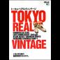 別冊2nd TOKYO REAL VINTAGE