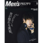 Men's PREPPY 2018年9月号