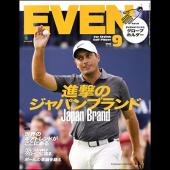 EVEN(イーブン) 2018年9月号 Vol.119[付録あり]
