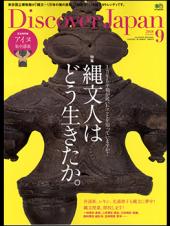 Discover Japan 2018年9月号 Vol.83