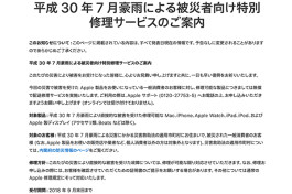 アップルが平成30年7月豪雨被災者に特別無償修理サービスを提供