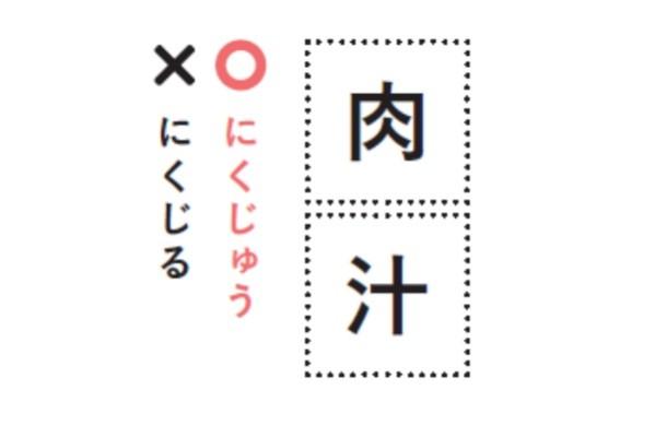 『にくじる』? それとも『にくじゅう』? チェックしておきたい誤読漢字