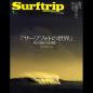 サーフトリップジャーナル Vol.93