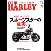 CLUB HARLEY 2018年9月号 Vol.218