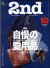 2nd(セカンド)2018年10月号 Vol.139