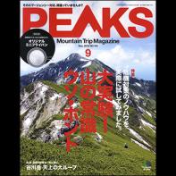 PEAKS 2018年9月号 No.106[付録あり]