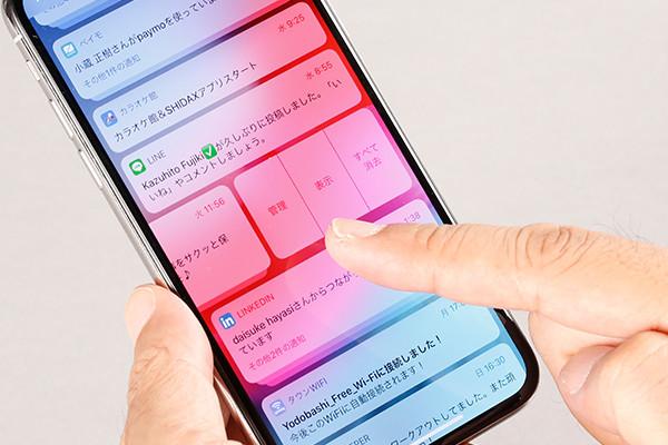 『ピロン♪ ピロン♪』と来る通知がストレス! 新しいiPhoneで『自分時間』を取り戻せ!