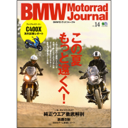 BMW Motorrad Journal vol.14