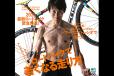 BiCYCLE CLUB 2018年10月号 No.402[付録あり]