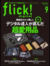 flick! digital (フリック!デジタル) 2018年9月号 Vol.83