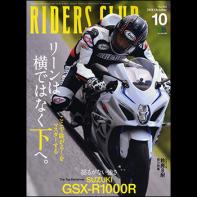 RIDERS CLUB 2018年10月号 No.534
