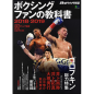 ボクシングファンの教科書 2018
