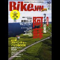BikeJIN/培倶人 2018年10月号 Vol.188[付録あり]