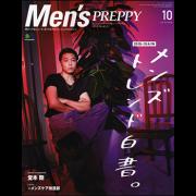 Men's PREPPY 2018年10月号
