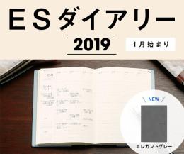 ES ダイアリー2019【1月始まり】発売中
