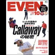 EVEN(イーブン) 2018年10月号 Vol.120[付録あり]