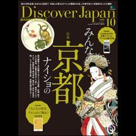 Discover Japan 2018年10月号 Vol.84[付録あり]