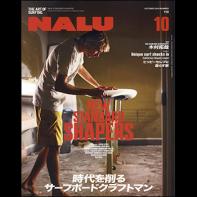 NALU 2018年10月号 No.110