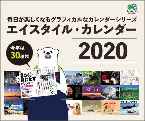 エイスタイルカレンダー2020