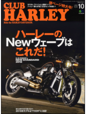 CLUB HARLEY 2018年10月号 Vol.219