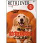 RETRIEVER(レトリーバー) 2018年10月号 Vol.93